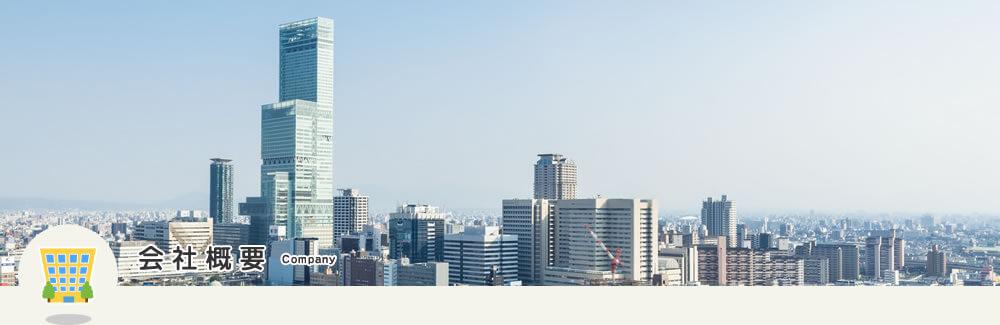会社概要 | 福岡(大野城市・春日市)の不動産売却・不動産査定・不動産売買|家を売るなら未来テラス