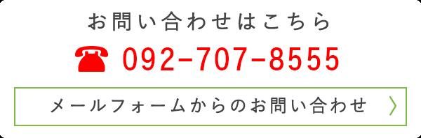 お問い合わせはこちら/092-707-8555/メールフォームからのお問い合わせ