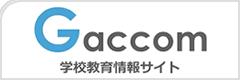 学校教育情報サイトGaccom