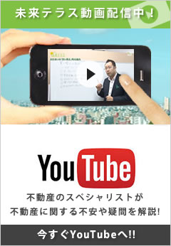 未来テラス動画配信中!不動産のスペシャリストが不動産に関する不安や疑問を解説! YouTube