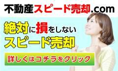 不動産スピード売却.com