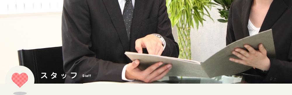スタッフ | 福岡(大野城市・春日市)の不動産売却・不動産査定・不動産売買|家を売るなら未来テラス