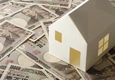 不動産売却の節税