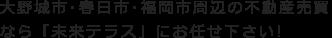 大野城市・春日市・福岡市周辺の賃貸・不動産売買なら「未来テラス」にお任せ下さい!