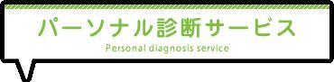 パーソナル診断サービス