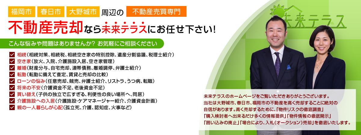 福岡市、春日市、大野城市周辺の不動産売買専門 不動産売却なら未来テラスにお任せ下さい!