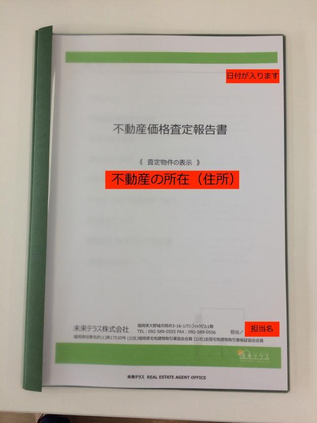 fudousan-sateisho