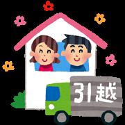 hikkoshi_tenkin