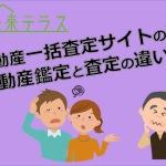 不動産一括査定サイトの罠と、不動産鑑定と不動産査定の違い