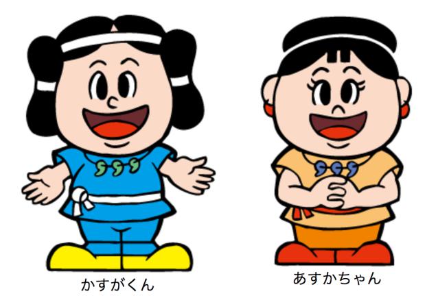 kasugakun-asukachan