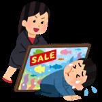 騙されないぞ!美術品売却と不動産売却の4つの共通点