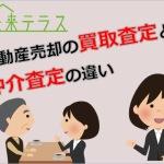 不動産査定における買取査定と仲介査定の違い