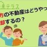 相続など遠方から福岡の不動産を売却する方法