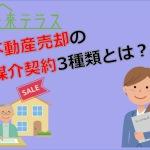 不動産売却を依頼する時の媒介契約3種類