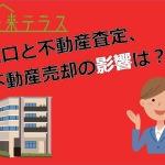 福岡市、春日市、大野城市人口と不動産査定、不動産売却の影響は?
