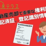 不動産売却や土地売却で重要な権利証と登記済証、登記識別情報