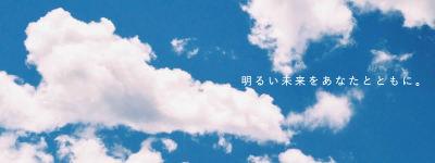 空_明るい未来をあなたとともに。