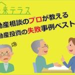 不動産相談のプロが教える不動産投資で失敗する人の行動ベスト3